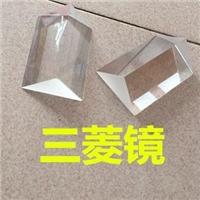三棱镜 三菱镜 光学玻璃深圳