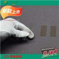 超低阻3-4欧 ITO导电玻璃规格定制刻蚀加工