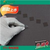 ITO导电玻璃 定制尺寸 激光刻蚀