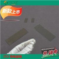 ITO导电玻璃 导电玻璃 实验用 低阻 规格定制