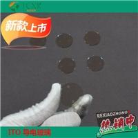 ITO导电玻璃圆形直径50.8*1.1mm   任意规格