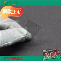 ITO导电玻璃 激光刻蚀 定制根据客户要求定制