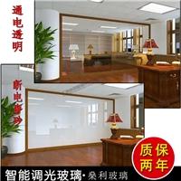 广东广州通电调光玻璃