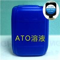 供应高浓度超稳定超细纳米ATO水性溶液