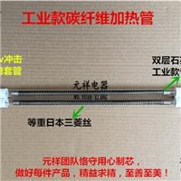 供应碳纤维电热管
