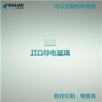 供应低阻值ITO导电玻璃0.4-2mm厚