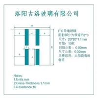 洛阳供应低阻值ITO导电玻璃0.4-2mm厚