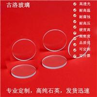 石英玻璃片圆片方片透明石英玻璃耐高温光学镜片定制