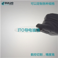 ITO导电玻璃 实验用 通用规格 小批量订购
