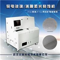 钙钛矿电池FTO激光刻蚀,氧化锆激光刻蚀,碳粉激光刻蚀