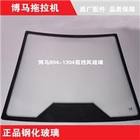 高阳县收割机玻璃农机玻璃农用机玻璃