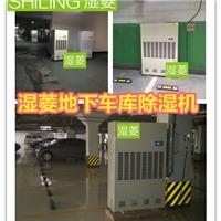 武汉地下室除湿机,仓库快速除湿的好方法