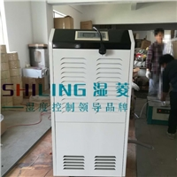 武汉SL-9150C湿菱全自动化工业除湿机