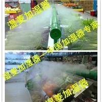 武汉超市蔬菜加湿保鲜火锅店用喷雾加湿机