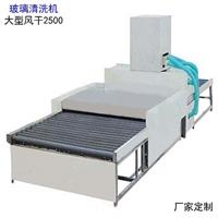 大型玻璃清洗机器厂家 2500全自动清洗干燥机价格