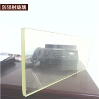 广州防辐射玻璃防反射玻璃铅玻璃卓越特种玻璃