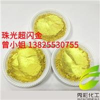 厂家直销户外不褪色金粉999超闪黄金粉 铁艺铝艺金粉
