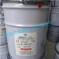 玻璃专用硒粉 99.9%200目 进口三菱