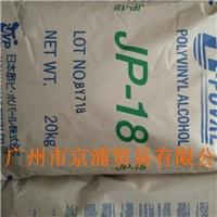 日本JVP聚乙烯醇PVA JP-18相当于可乐丽217