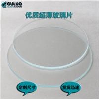 进口双面抛光超薄玻璃片 0.1mm厚