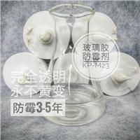 玻璃胶液体粉体防霉剂 不黄变 KP-M23