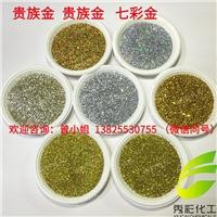 玻璃喷涂金葱粉使用方法 镭射金葱粉