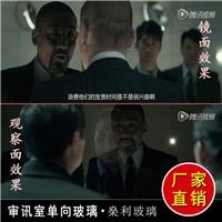 广东审讯室玻璃供应