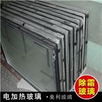 电热玻璃 加热除雾除雪玻璃