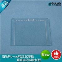 洛阳古洛供应bio-rad 电泳仪玻璃板、厚玻璃板