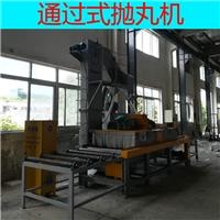 通过式抛丸机广东压铸件涂层处理喷砂机