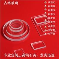 实验室超薄石英玻璃片/耐高温耐腐蚀耐磨光学玻璃片