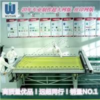 厂家制作大型丝印网板 电子精密大型网版