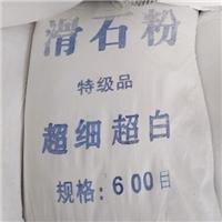 辽宁滑石粉600目
