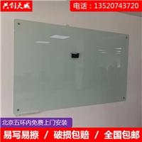 北京专业定做 磁性钢化玻璃白板