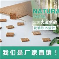 软木垫厂家包邮粘性大不掉屑玻璃软木垫可移胶2mm