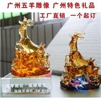广州琉璃五羊雕像纪念品 五羊特色礼品厂家 琉璃工厂