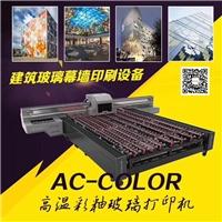 AC-color高温烧玻璃机可打印各种彩釉玻璃