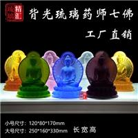 广州琉璃药师七佛厂家批发 琉璃药师佛 广州琉璃工厂