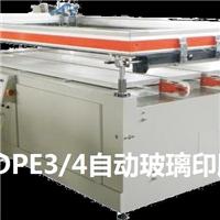 半自动玻璃丝网印刷机