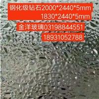 压花玻璃钢化级钻石5mm、3mm