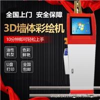 3D墙体彩绘机哪里有厂家多少钱