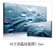 武汉49寸3.5mm超窄边液晶拼接屏 LG49寸液晶拼接屏