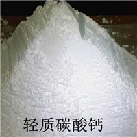 东莞市厂家推荐超细轻质碳酸钙 轻质碳酸钙东莞供应商
