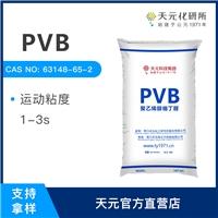 聚乙烯醇缩丁醛 1~3秒  PVB树脂生产厂家  油墨添加剂