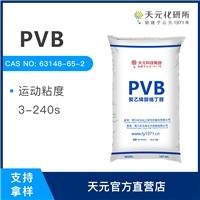 供应PVB树脂粉末3-240s 聚乙烯醇缩丁醛 工厂现货直销