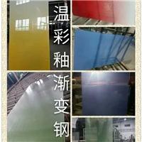 渐变色钢化玻璃 渐变磨砂玻璃定制