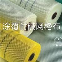 供应耐碱玻璃纤维网格布