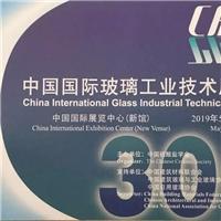 邀请函----2019年中国国际玻璃工业技术展览会