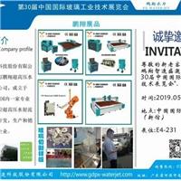鹏翔智造将参加第30届中国国际玻璃展,E4-231