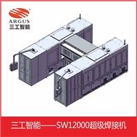 山东SW12000超级焊接机自主研发光伏新技术